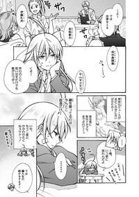 Nyotaika Yankee Gakuen ☆ Ore no Hajimete, Nerawaretemasu. 12 2
