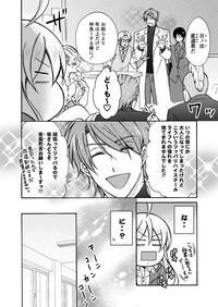 Nyotaika Yankee Gakuen ☆ Ore no Hajimete, Nerawaretemasu. 12 3