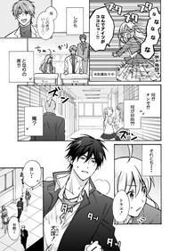 Nyotaika Yankee Gakuen ☆ Ore no Hajimete, Nerawaretemasu. 12 4