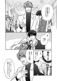 Nyotaika Yankee Gakuen ☆ Ore no Hajimete, Nerawaretemasu. 12 7