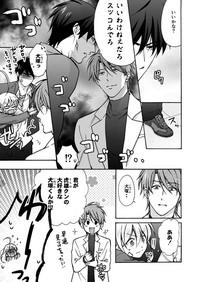 Nyotaika Yankee Gakuen ☆ Ore no Hajimete, Nerawaretemasu. 12 8