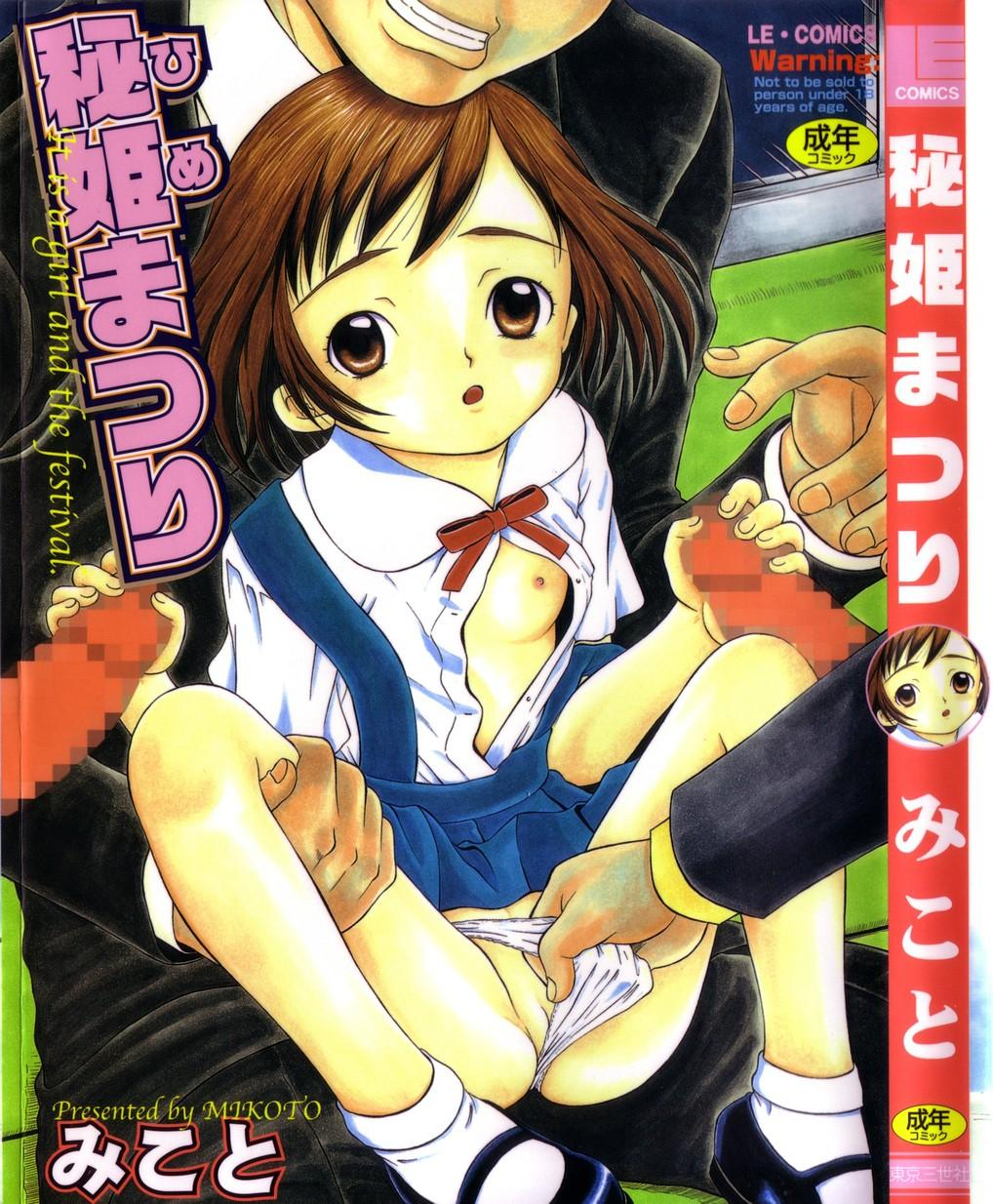 Hime Matsuri 0