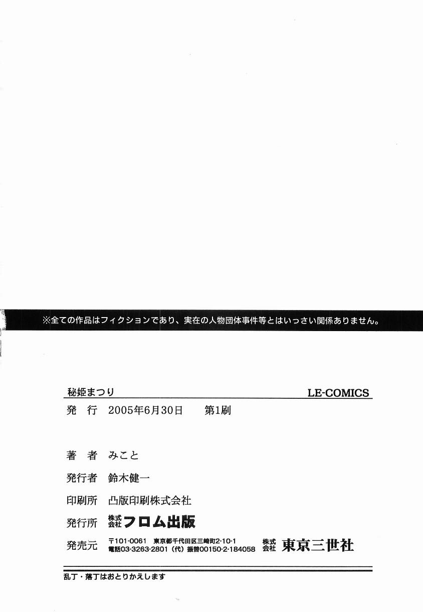 Hime Matsuri 159