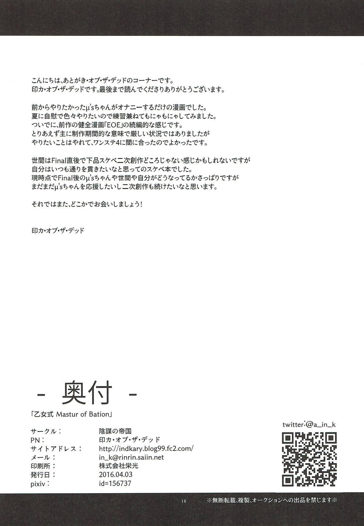 Otome-shiki Mastur of Bation 16