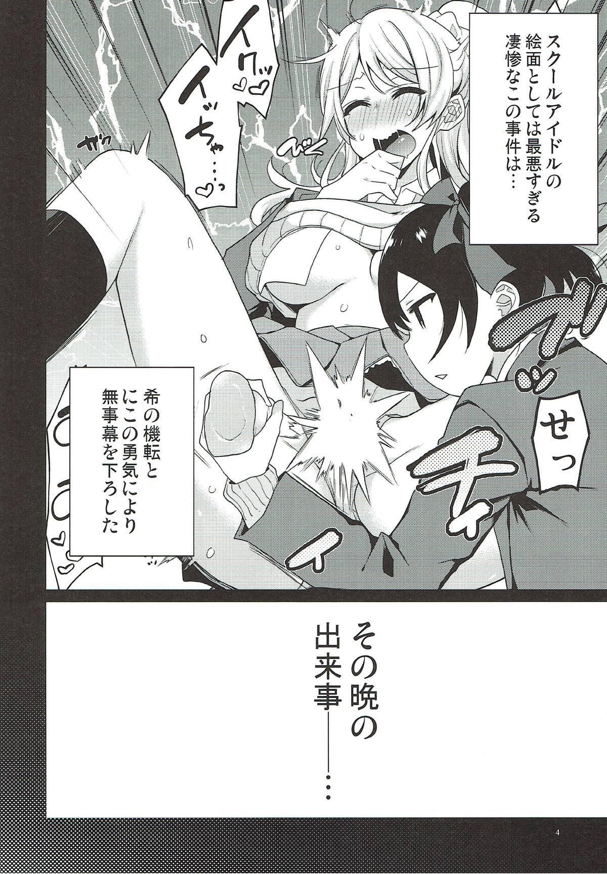 Otome-shiki Mastur of Bation 2