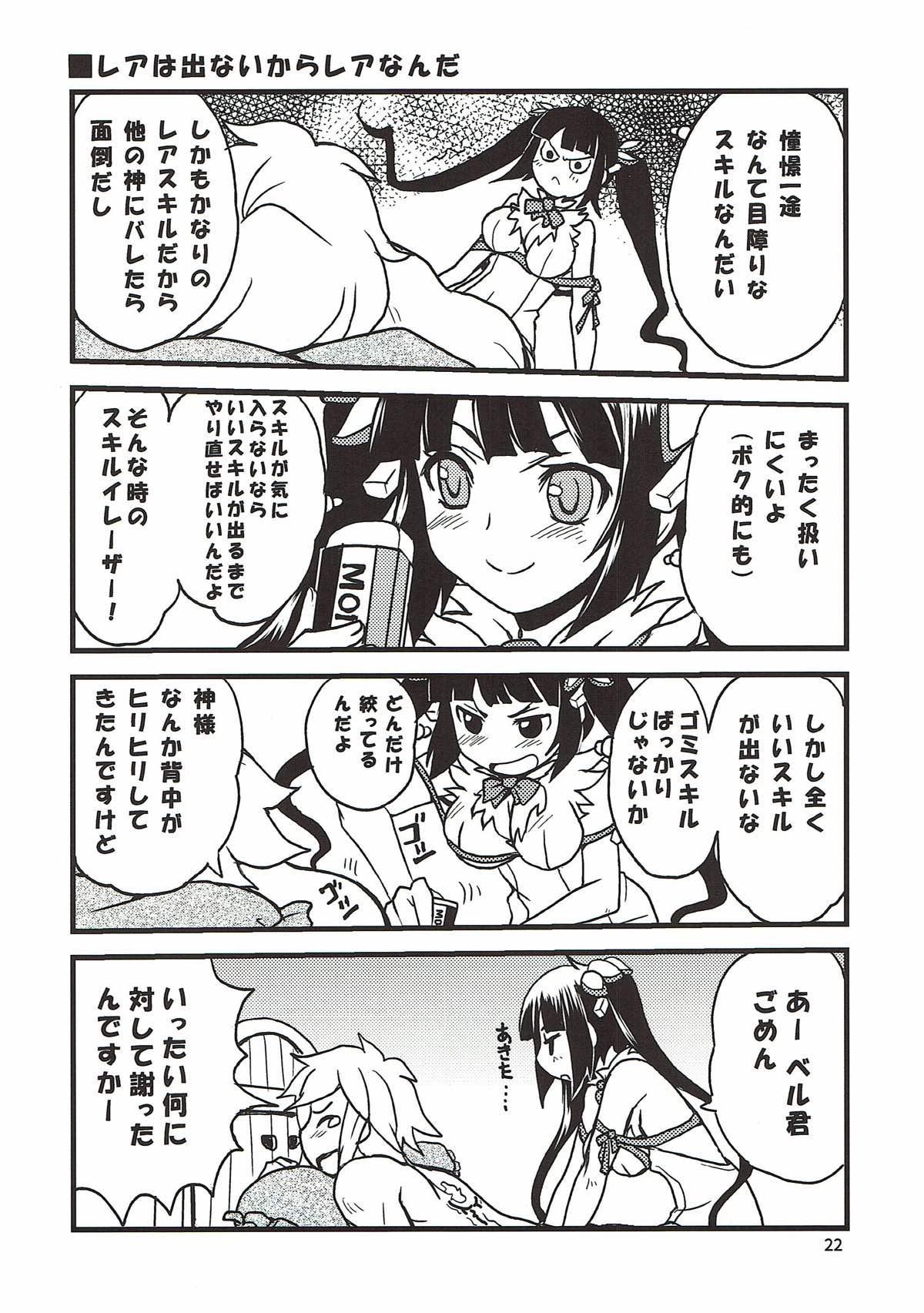 Kami-sama no Takaramono 18