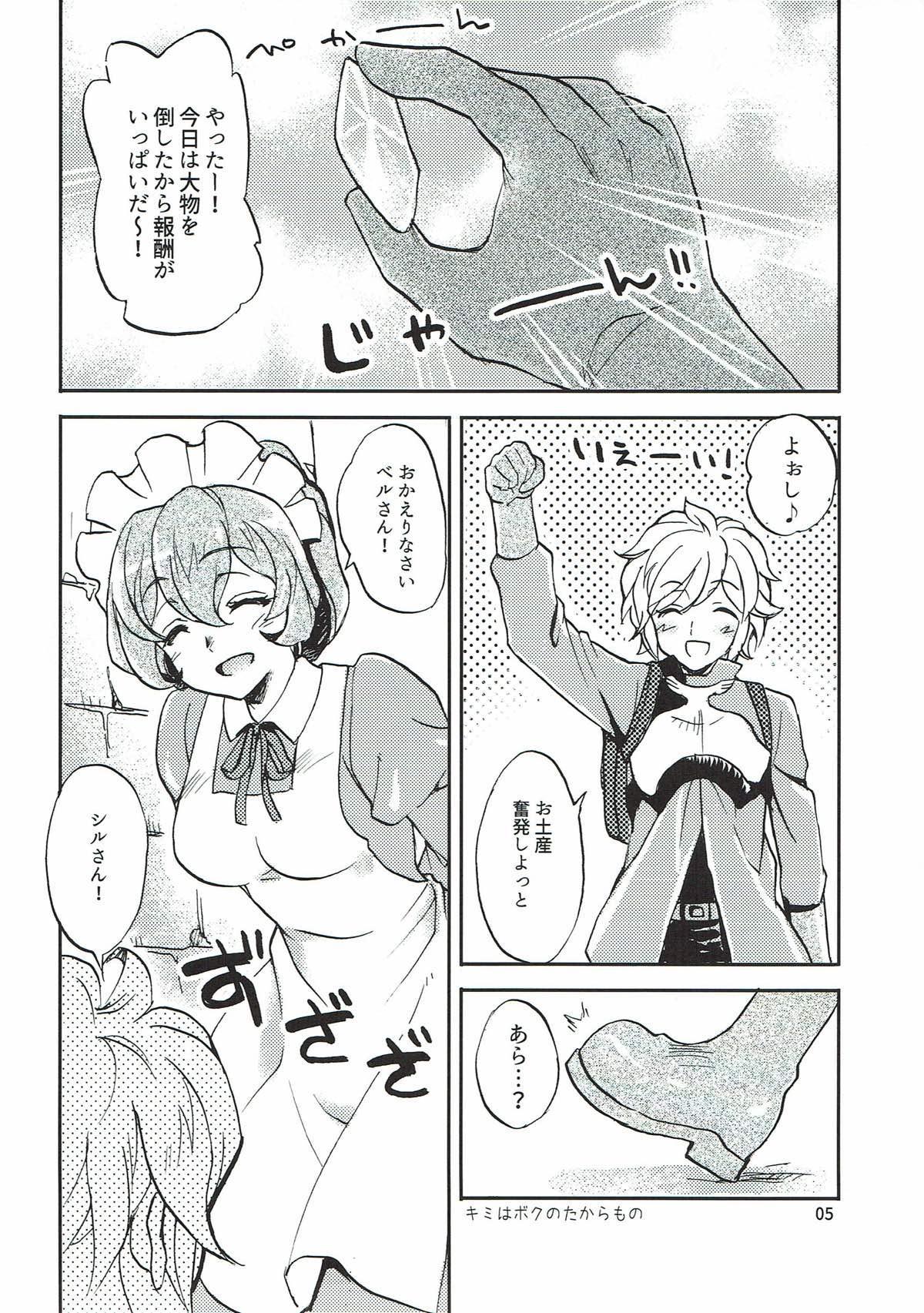Kami-sama no Takaramono 1