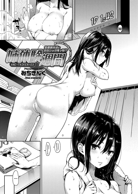 Seikatsu Shuukan 145