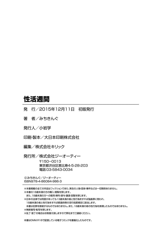 Seikatsu Shuukan 198