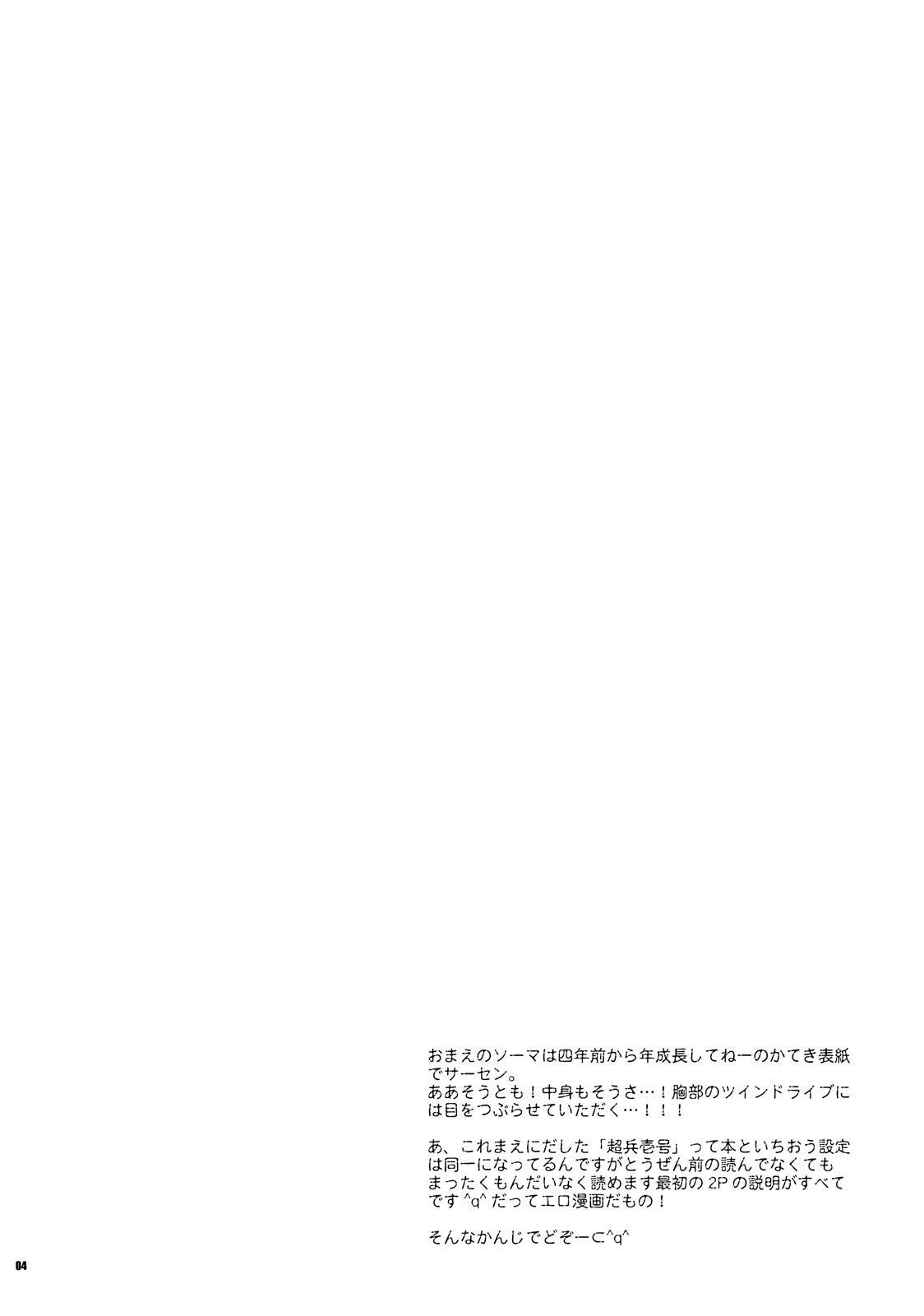 Chouhei Demo Daijoubu 2