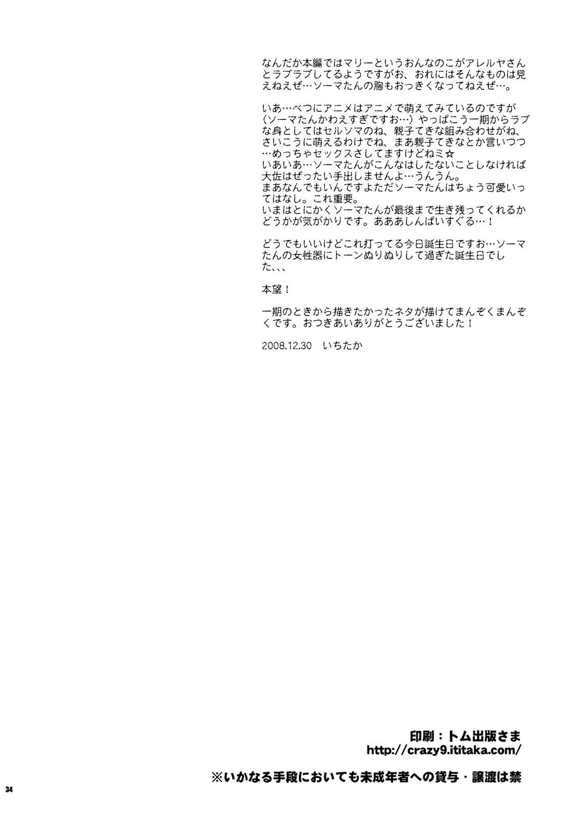Chouhei Demo Daijoubu 32