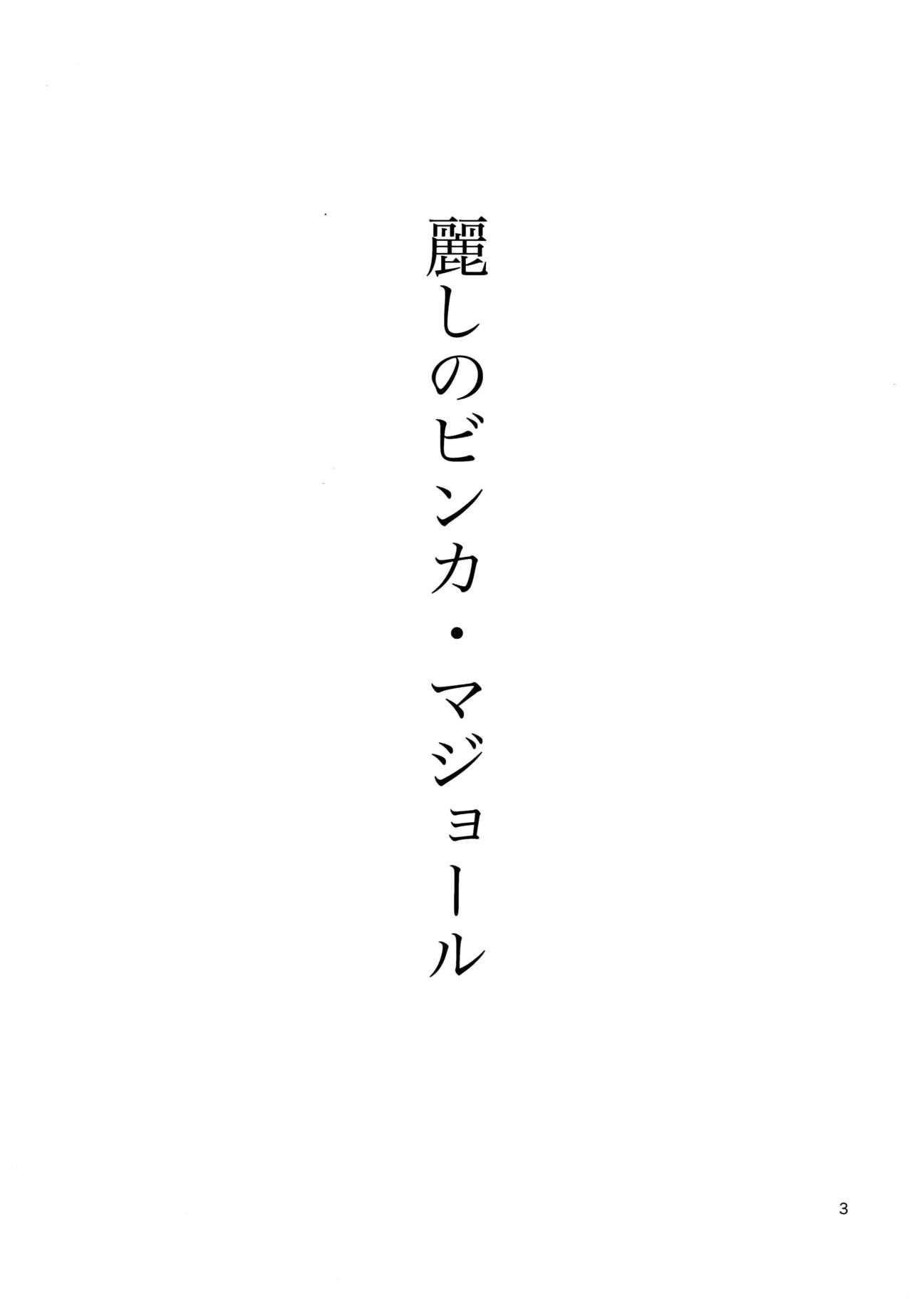 Uruwashi no Vinca Major 1