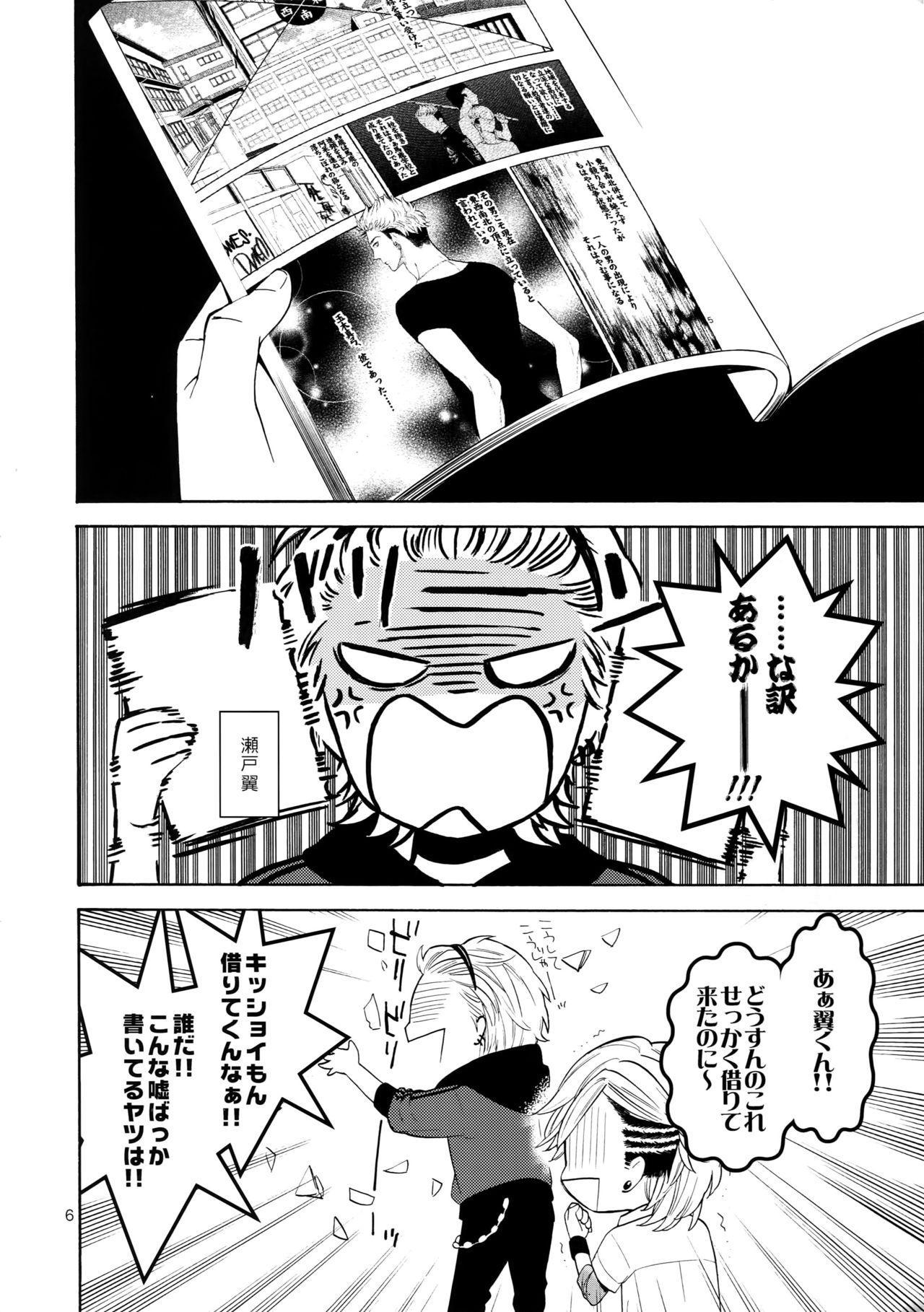 Uruwashi no Vinca Major 4