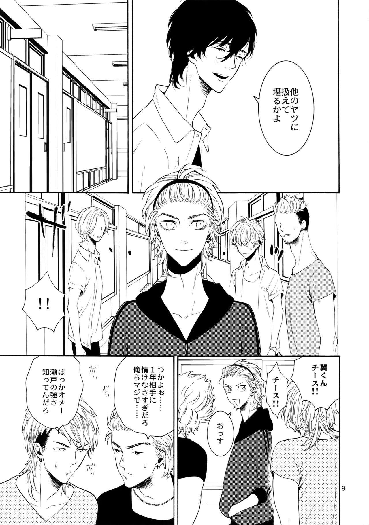 Uruwashi no Vinca Major 7