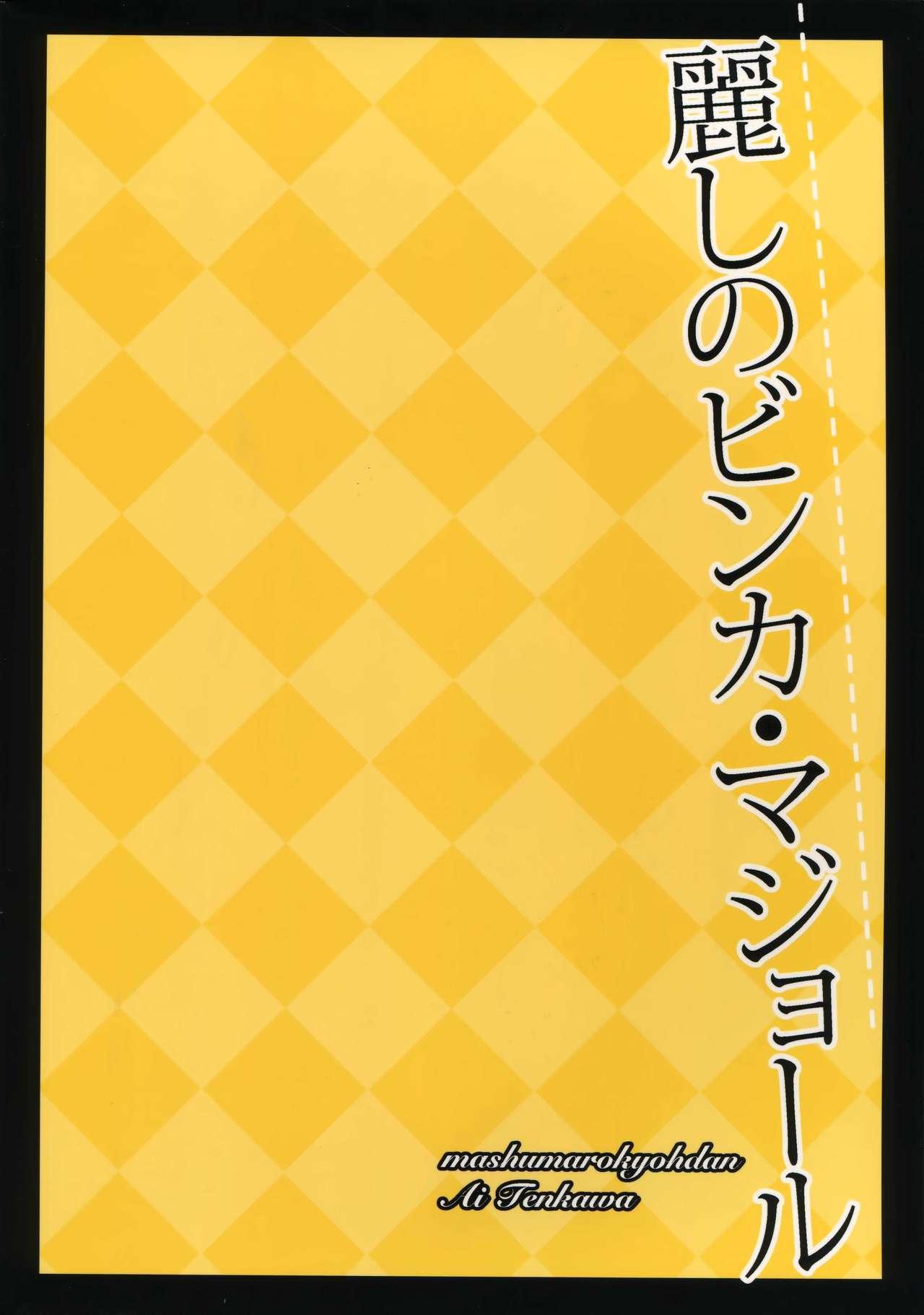 Uruwashi no Vinca Major 97