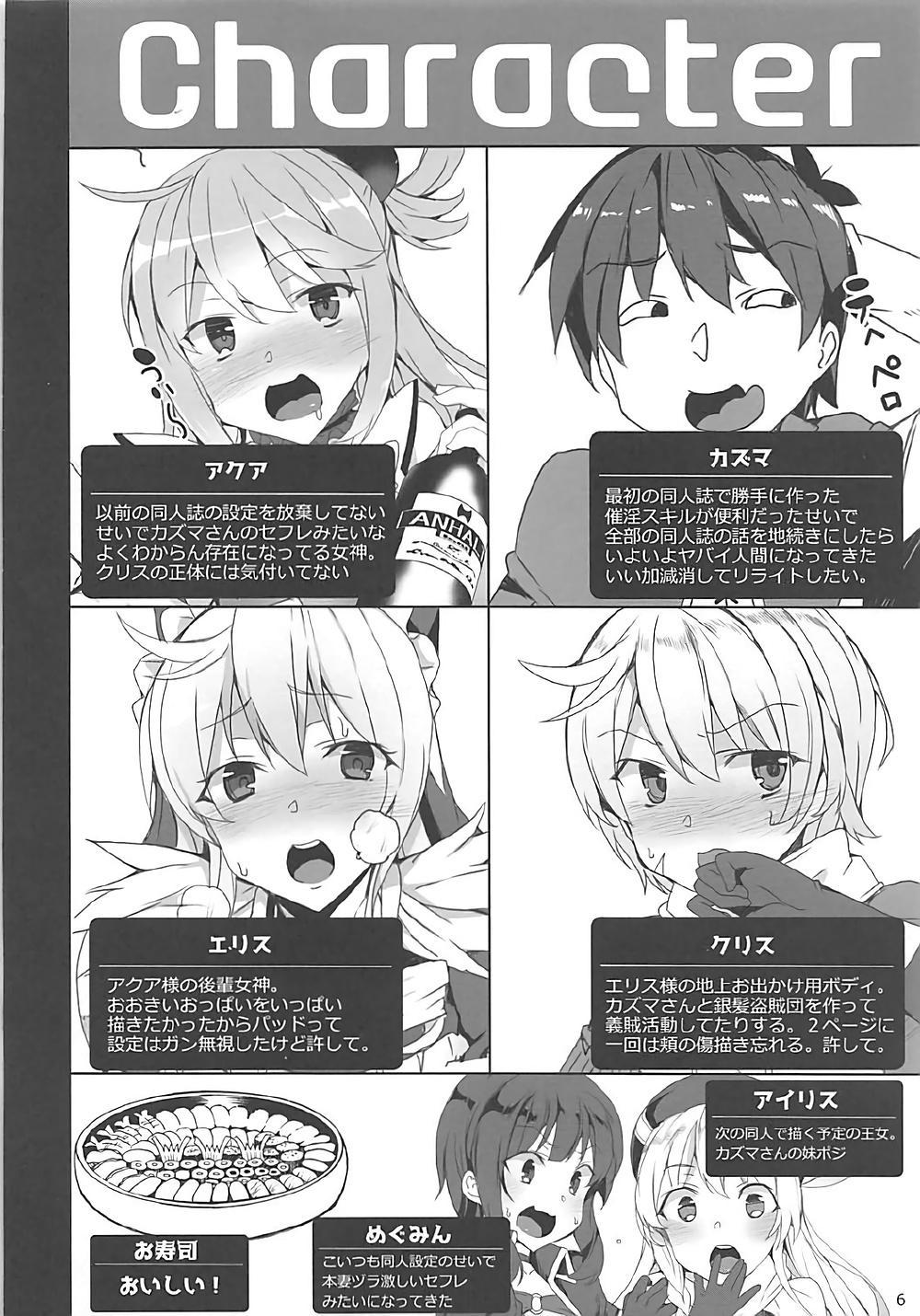 Kono Subarashii Megami-tachi to 3P o! 2