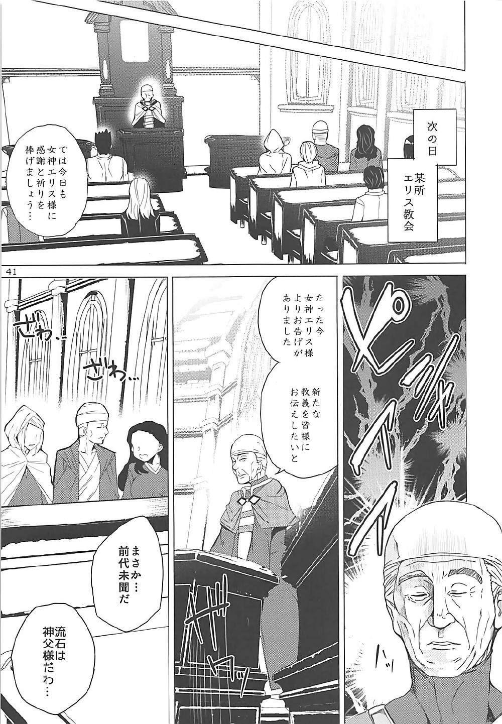 Kono Subarashii Megami-tachi to 3P o! 37