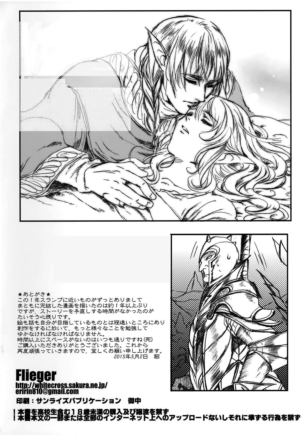 Kitaku Keibiin 69