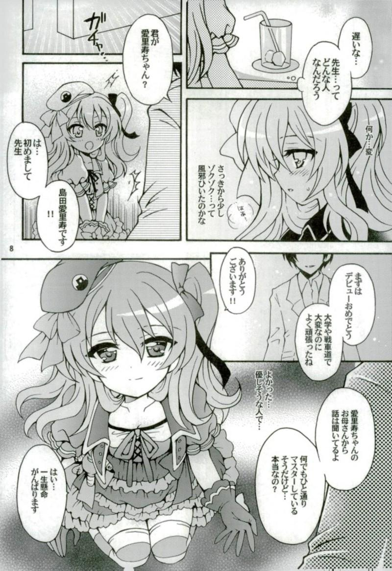Shimada Arisu, Idol Hajimemasu!! 4