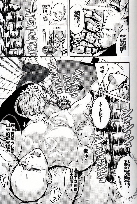 Sensei no Kokan no Kiki wa Ore ga Haijo Shimasu 10