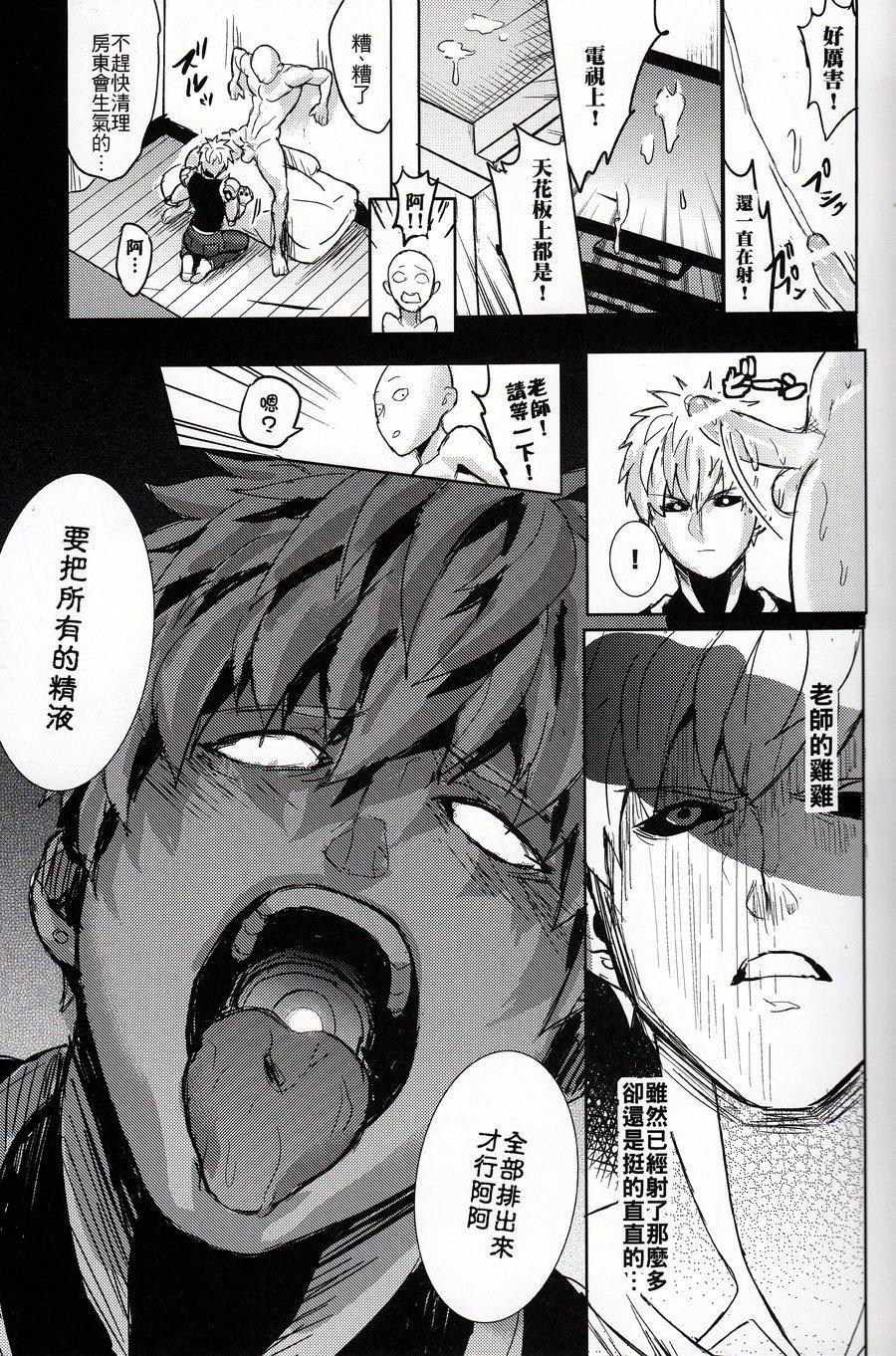 Sensei no Kokan no Kiki wa Ore ga Haijo Shimasu 12