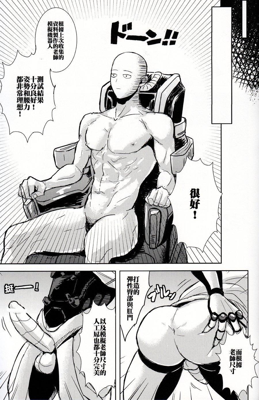 Sensei no Kokan no Kiki wa Ore ga Haijo Shimasu 22