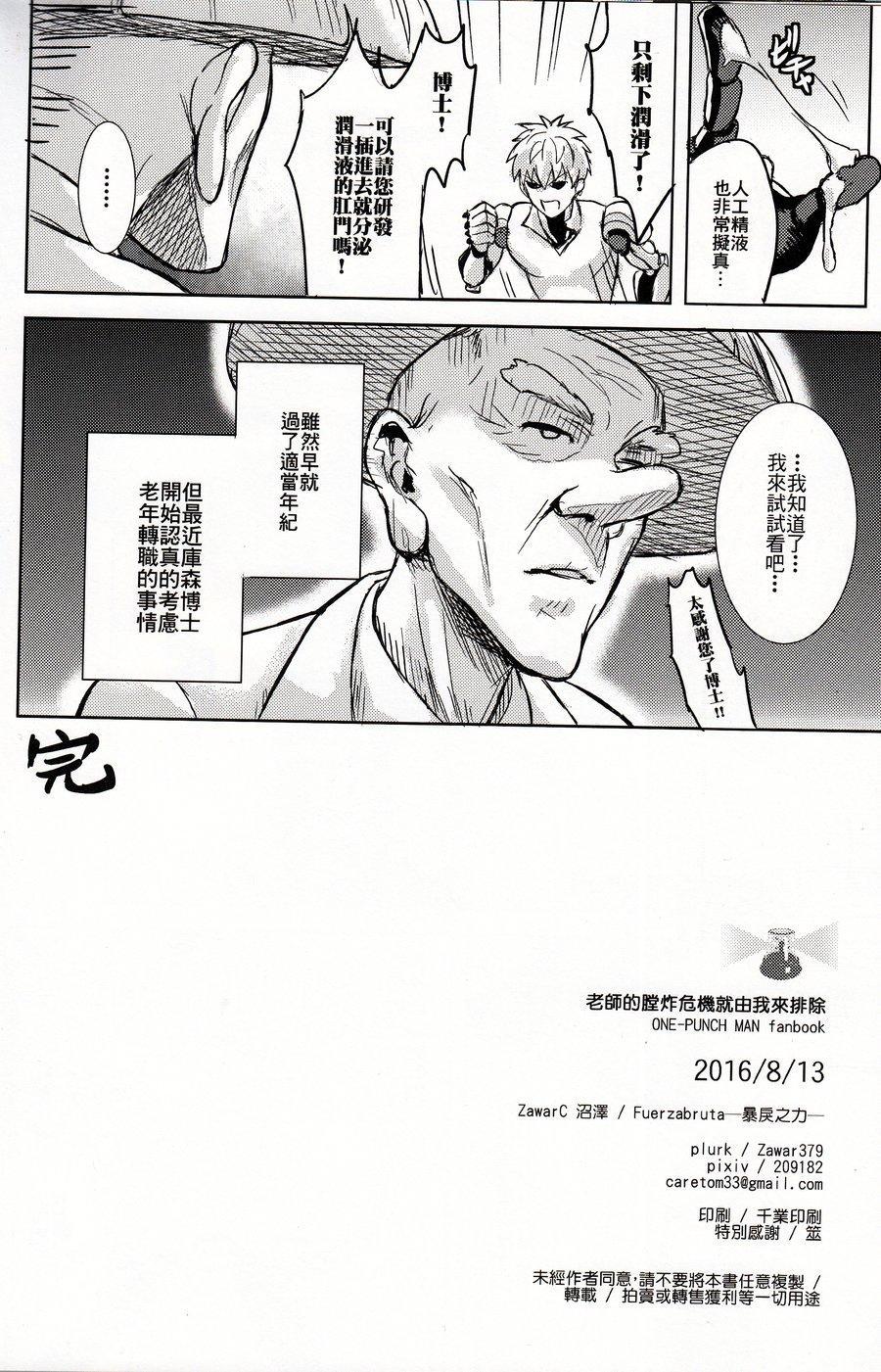 Sensei no Kokan no Kiki wa Ore ga Haijo Shimasu 23