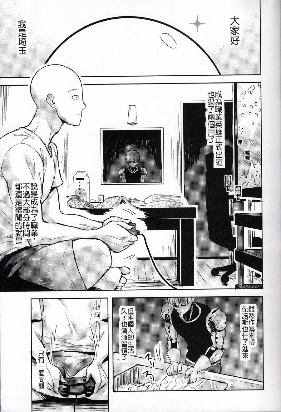 Sensei no Kokan no Kiki wa Ore ga Haijo Shimasu 2