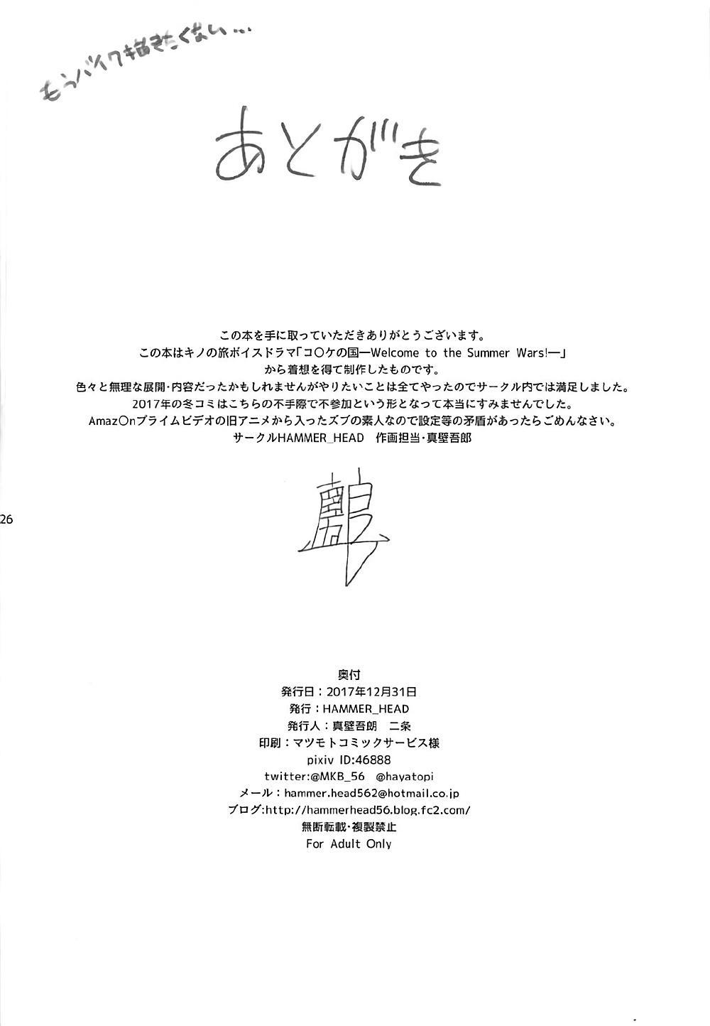 Doujinshi no Kuni 24