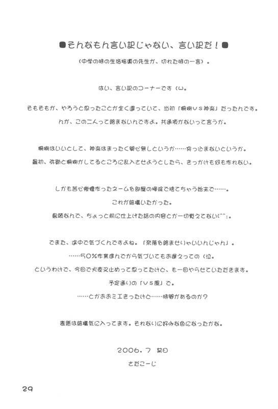 Miroku Sango + 1 | 3635+1 27