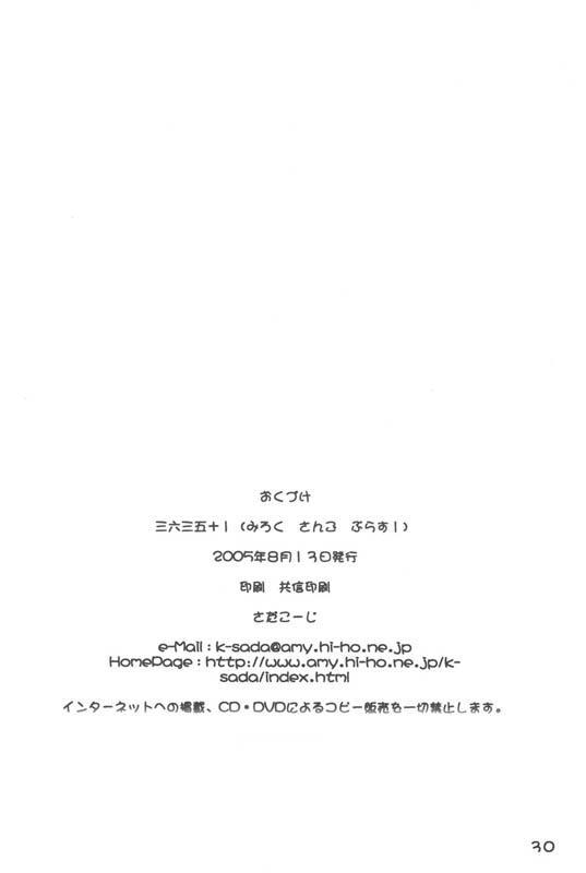 Miroku Sango + 1 | 3635+1 28