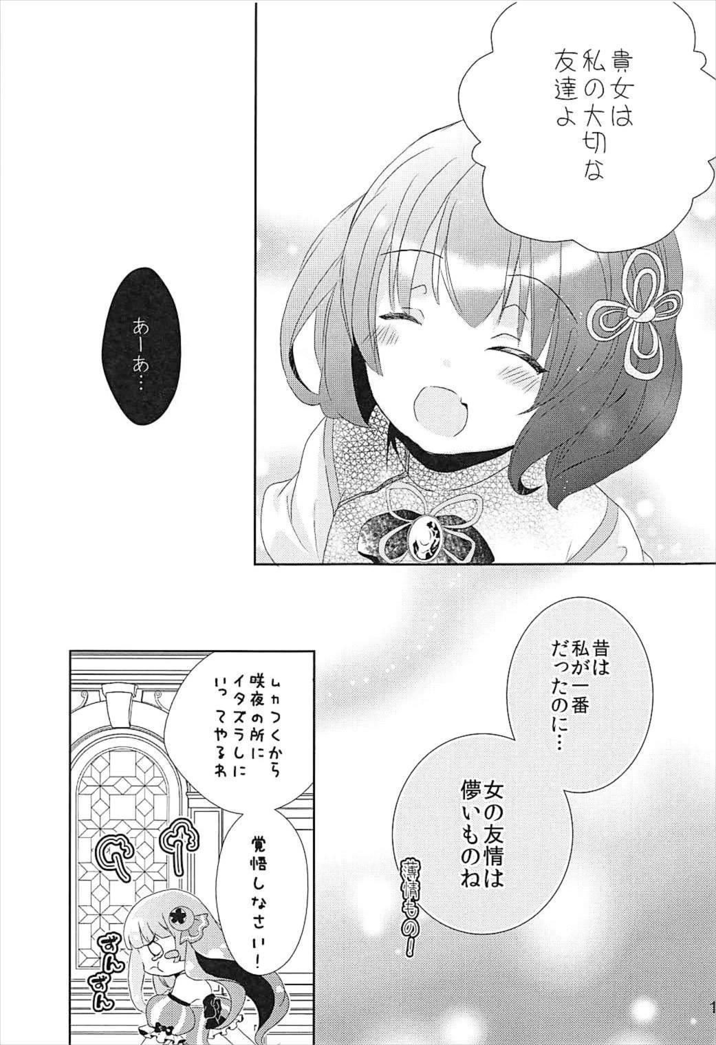 Toumei Ningen ni Natta no de, Itazura Shi ni Iku Hanashi. 9