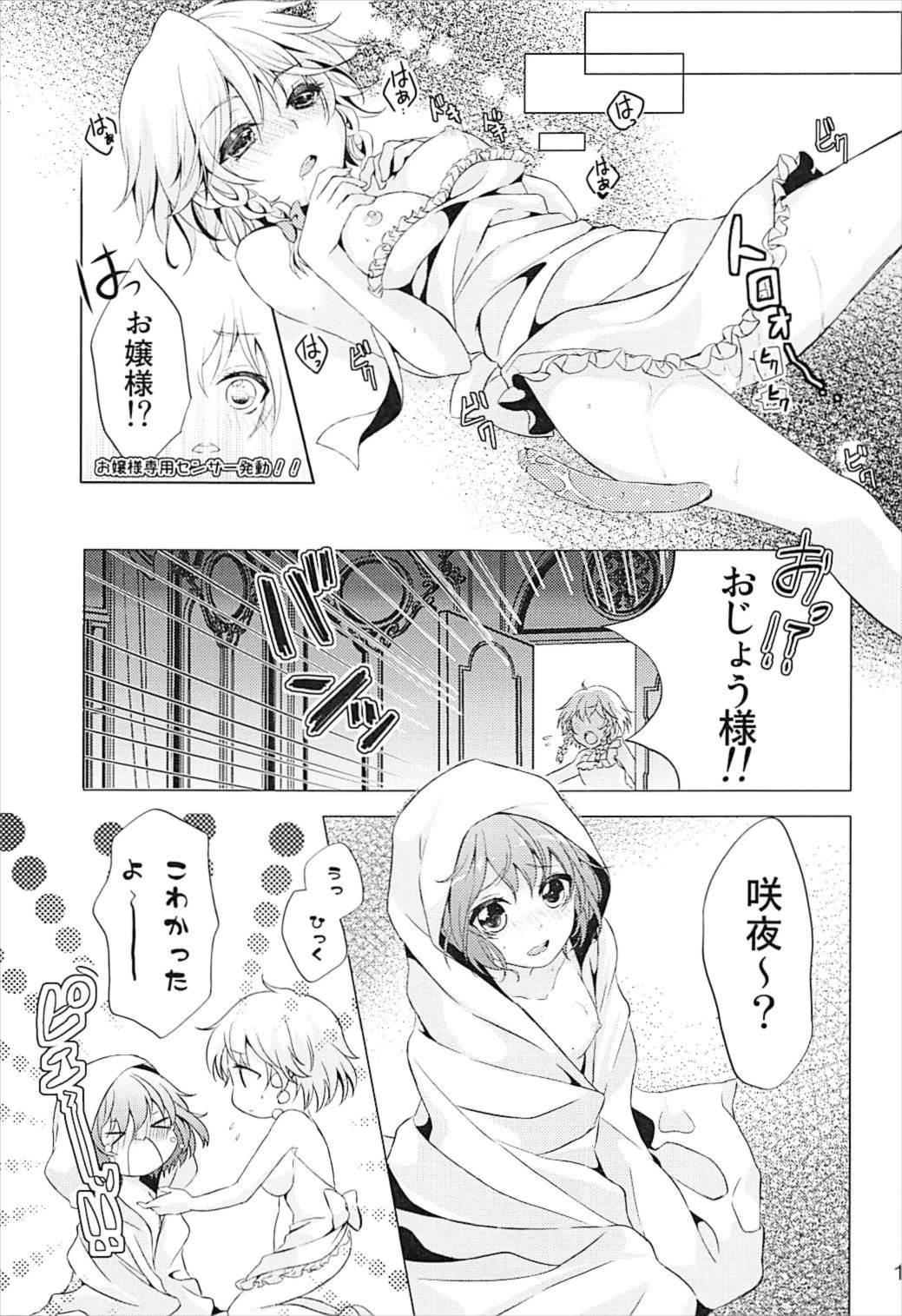 Toumei Ningen ni Natta no de, Itazura Shi ni Iku Hanashi. 15