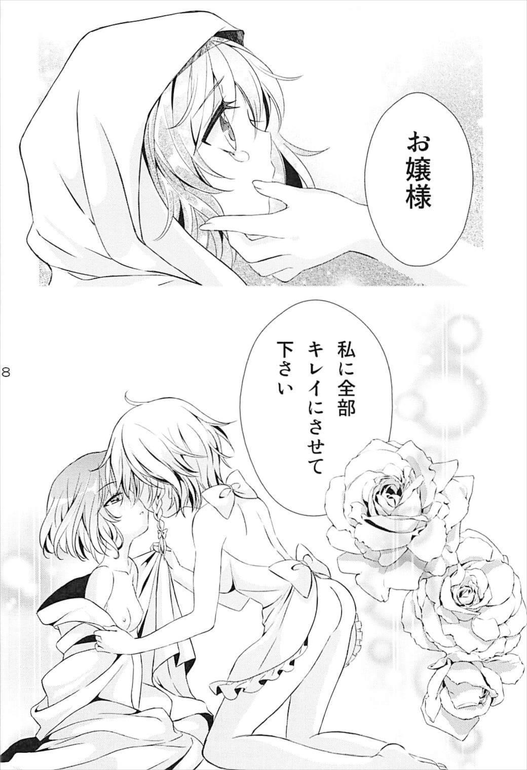 Toumei Ningen ni Natta no de, Itazura Shi ni Iku Hanashi. 16