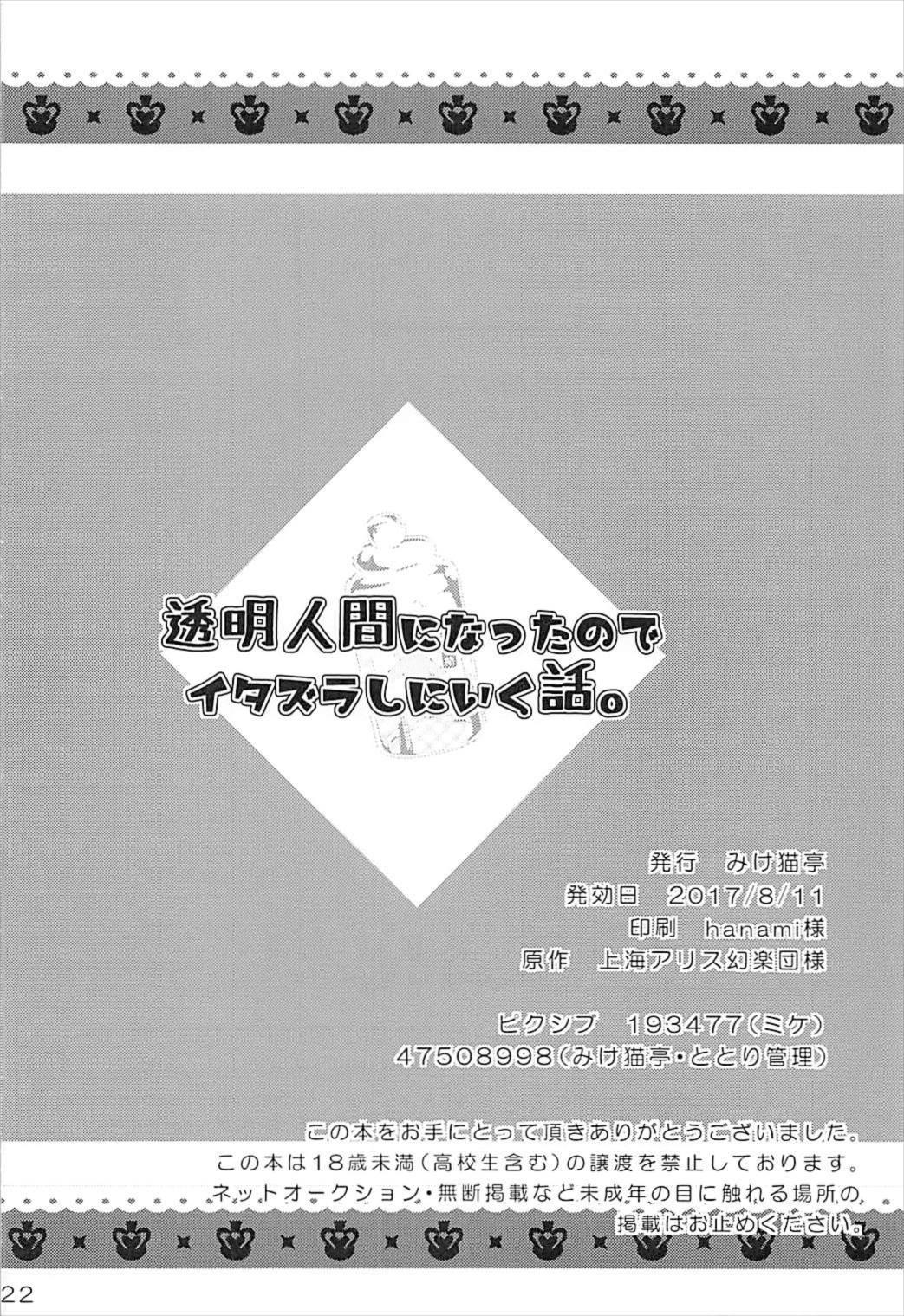 Toumei Ningen ni Natta no de, Itazura Shi ni Iku Hanashi. 20