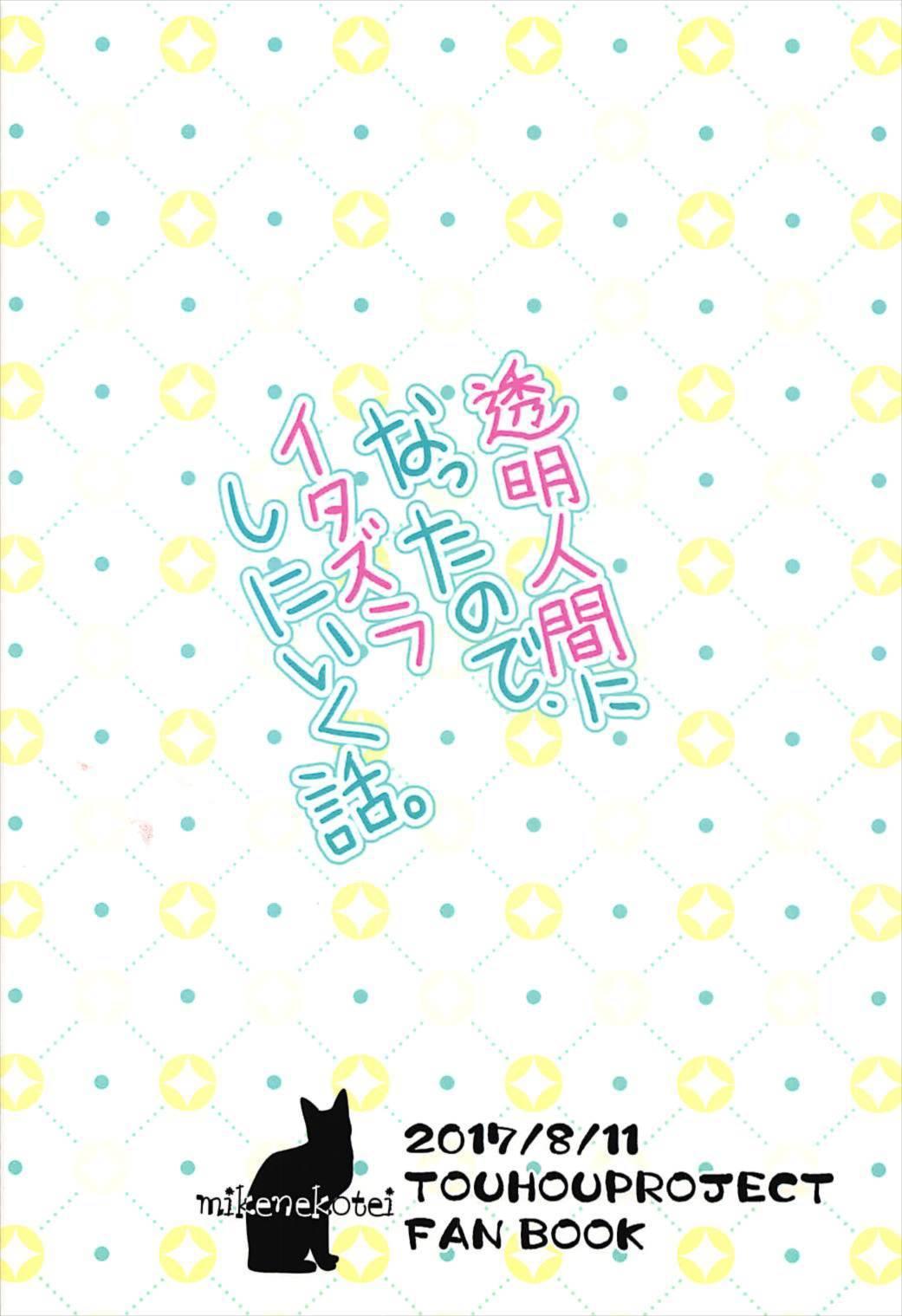 Toumei Ningen ni Natta no de, Itazura Shi ni Iku Hanashi. 21