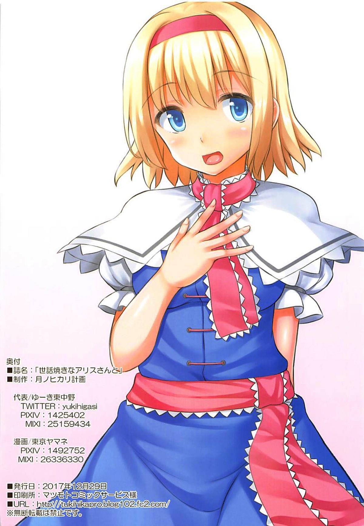 Sewayaki na Alice-san to 14