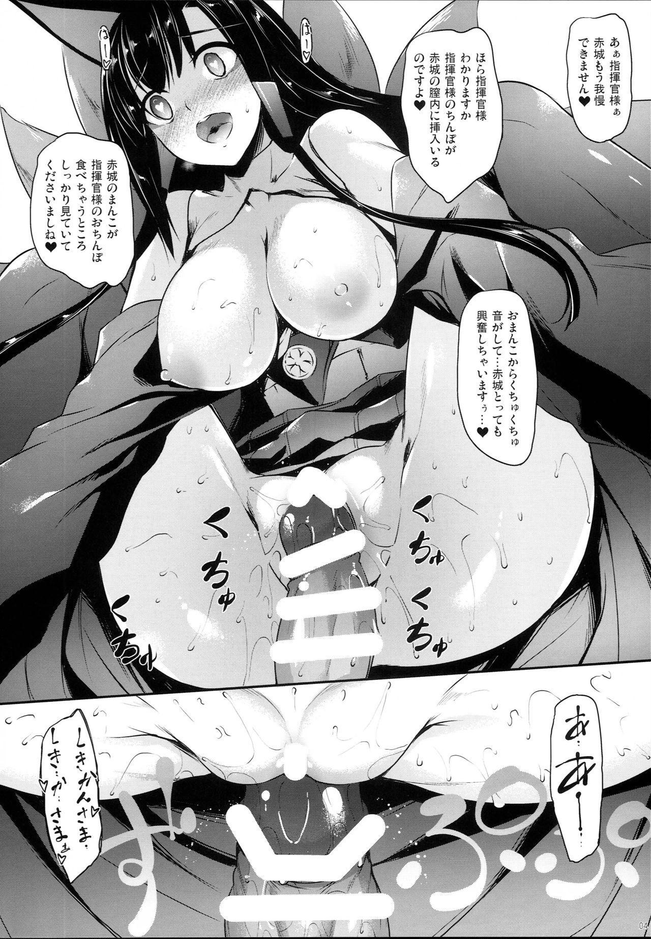 Ao Sakura 3