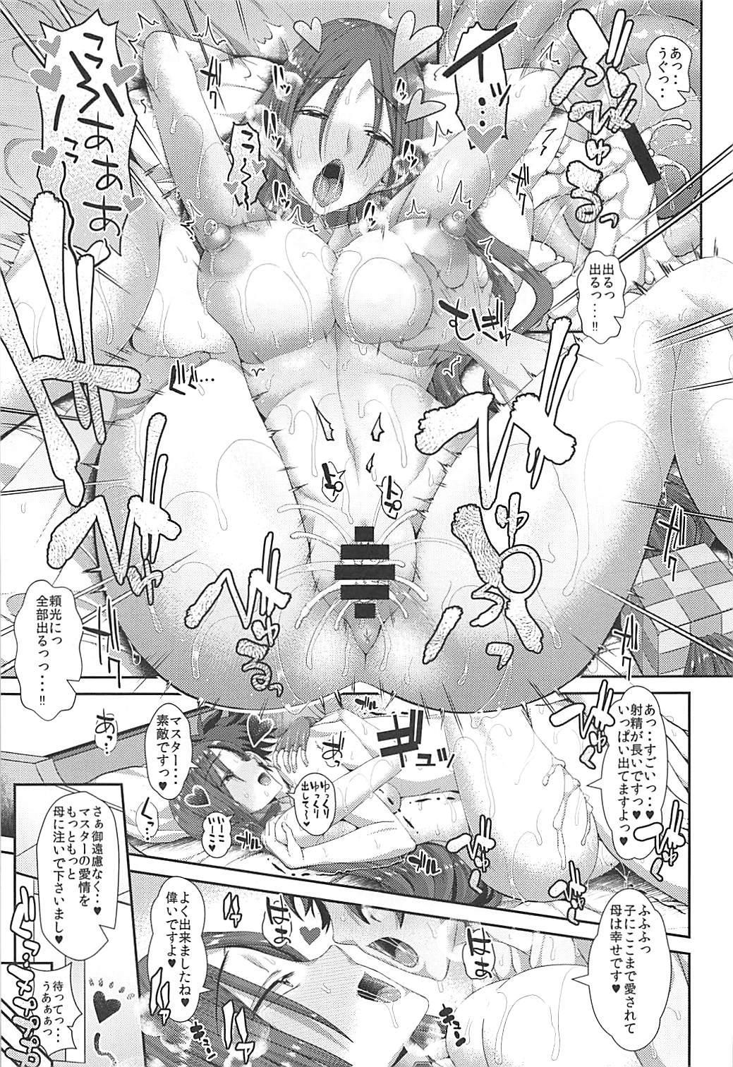 Chaldea SEX Rotation 13