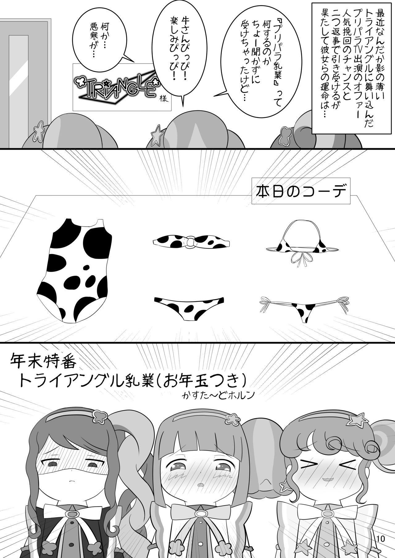 [よだか超新星 (Various) PRIPARA MILK (PriPara) [Digital] 9