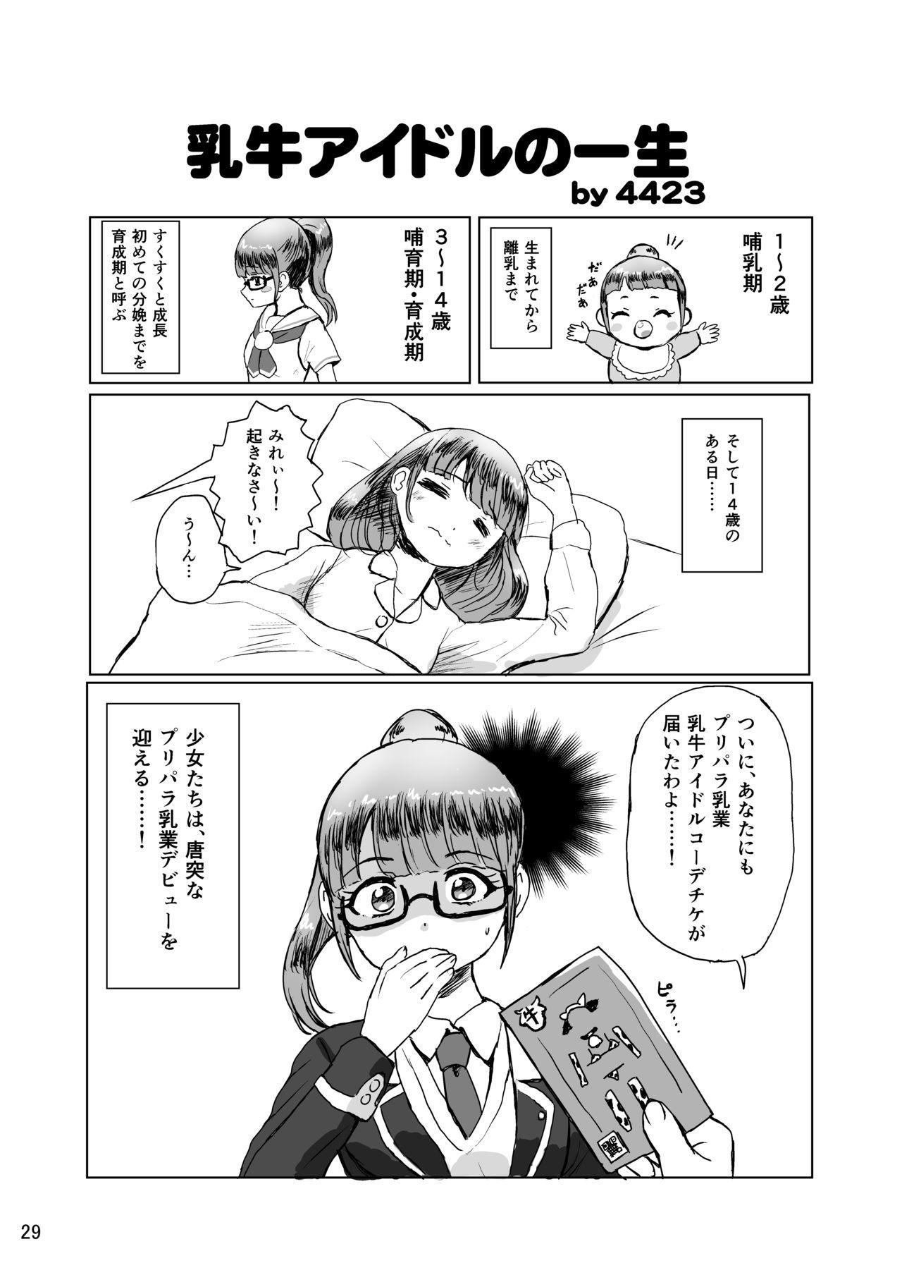 [よだか超新星 (Various) PRIPARA MILK (PriPara) [Digital] 28