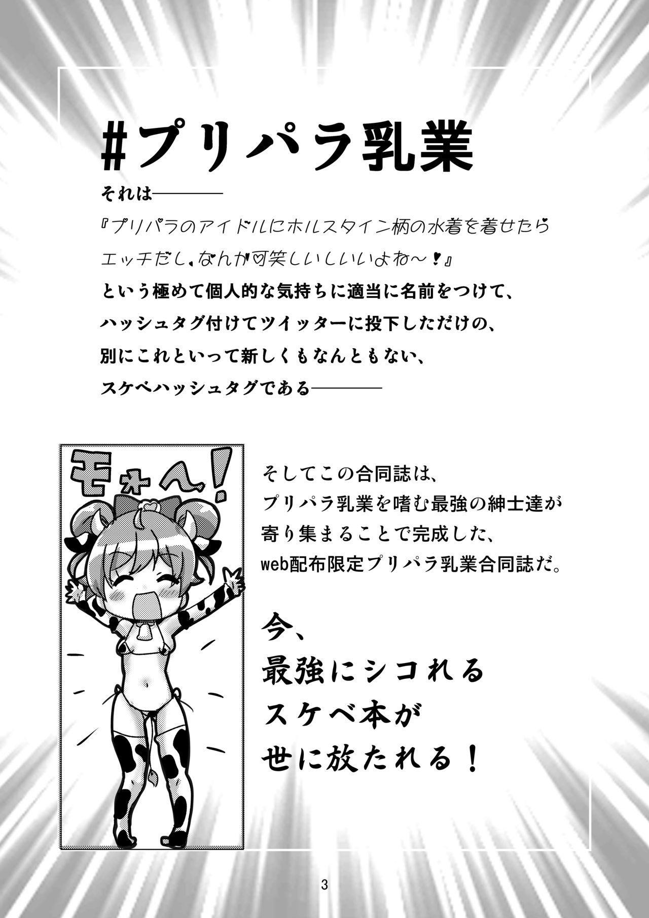 [よだか超新星 (Various) PRIPARA MILK (PriPara) [Digital] 2