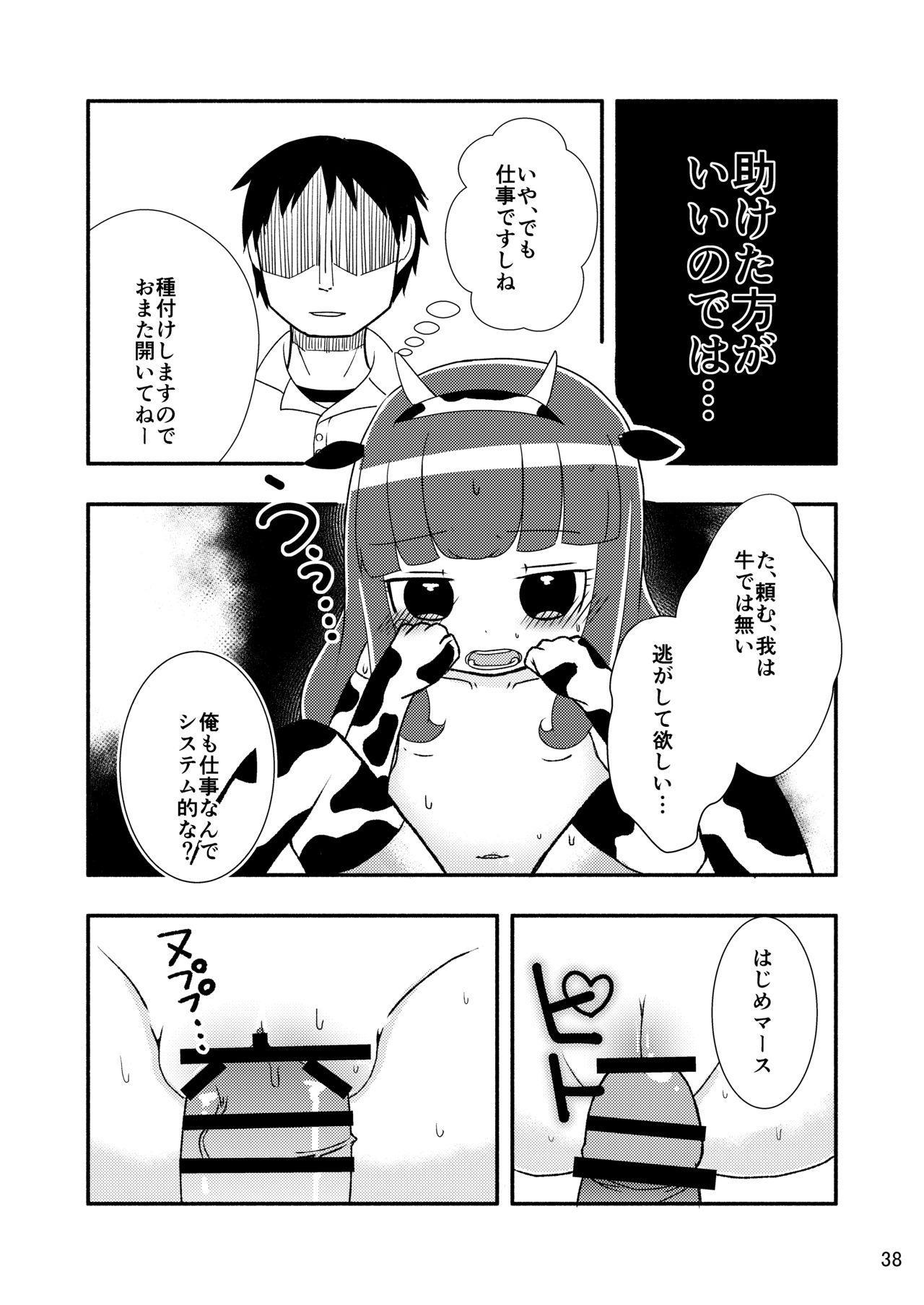 [よだか超新星 (Various) PRIPARA MILK (PriPara) [Digital] 37