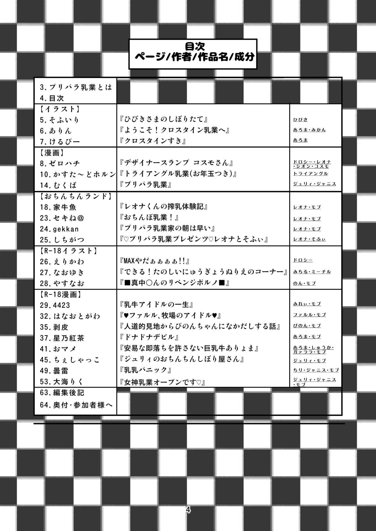 [よだか超新星 (Various) PRIPARA MILK (PriPara) [Digital] 3