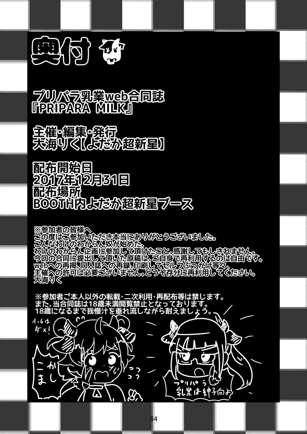[よだか超新星 (Various) PRIPARA MILK (PriPara) [Digital] 63