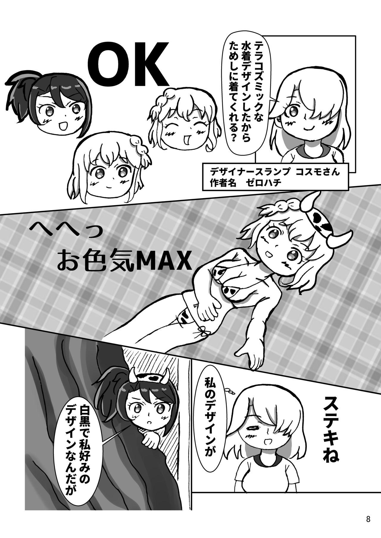 [よだか超新星 (Various) PRIPARA MILK (PriPara) [Digital] 7