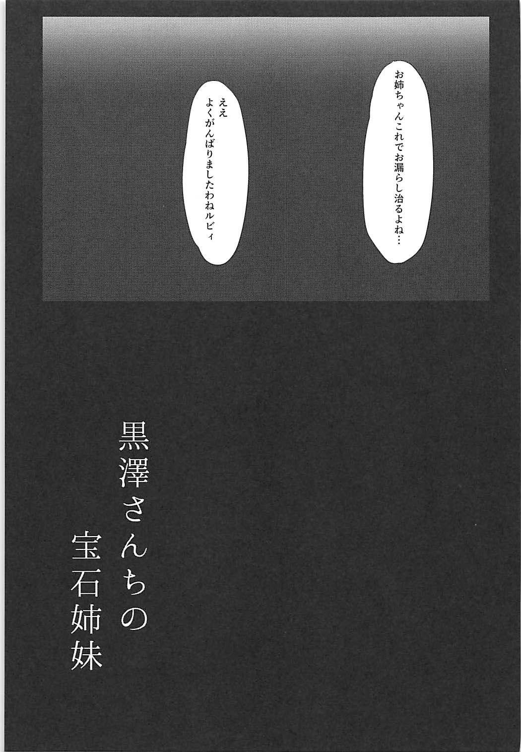 (C93) [Moreriikusu (More)] Kurosawa-san-chi no Houseki Shimai (Love Live! Sunshine!!) 23