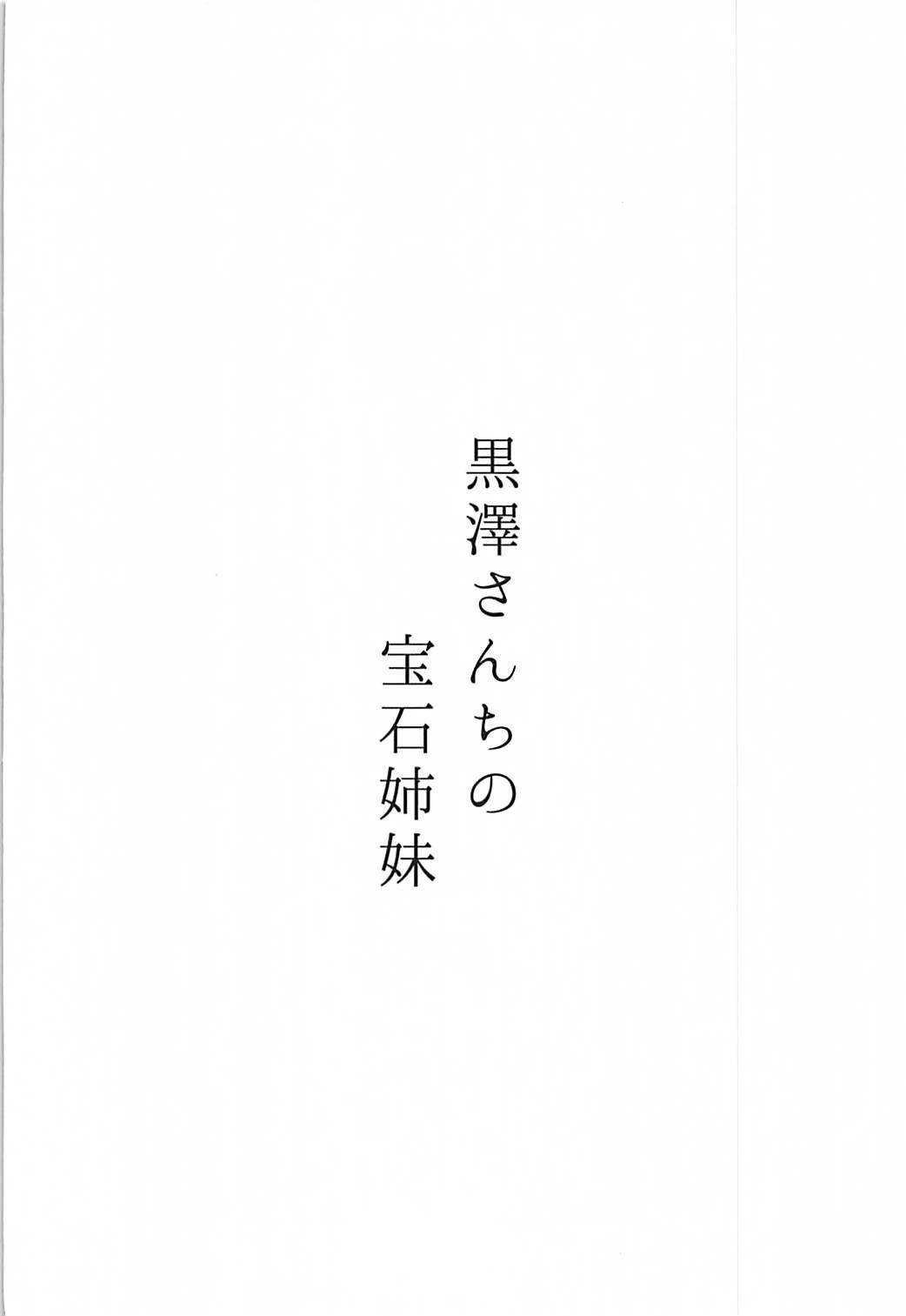 (C93) [Moreriikusu (More)] Kurosawa-san-chi no Houseki Shimai (Love Live! Sunshine!!) 24