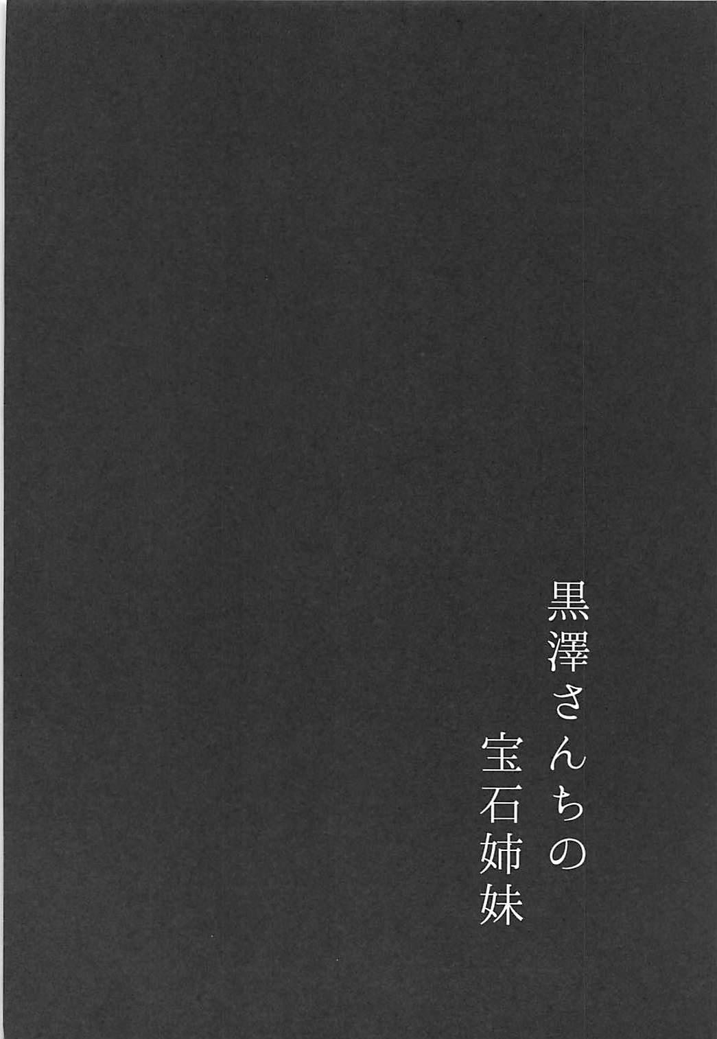 (C93) [Moreriikusu (More)] Kurosawa-san-chi no Houseki Shimai (Love Live! Sunshine!!) 2