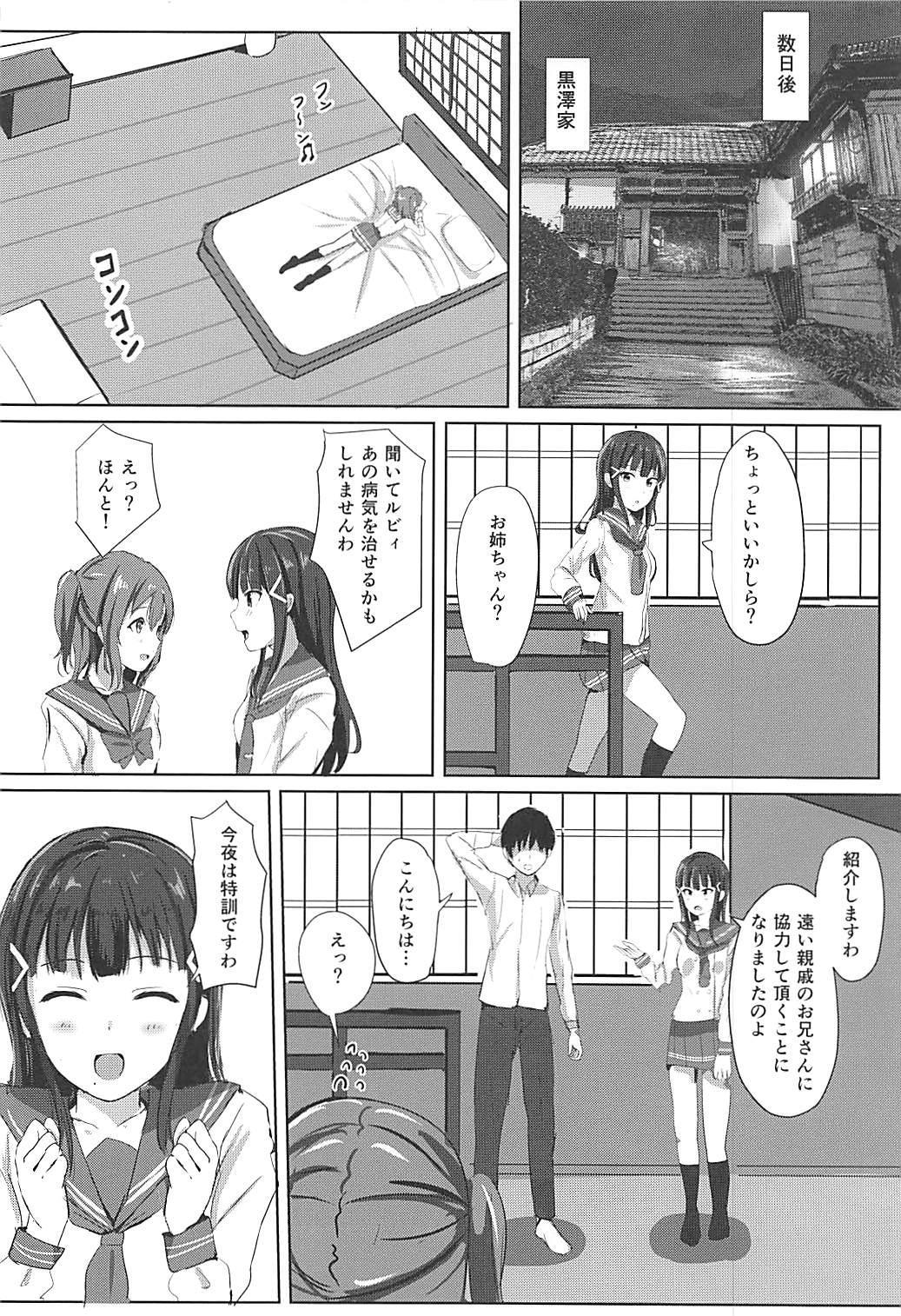 (C93) [Moreriikusu (More)] Kurosawa-san-chi no Houseki Shimai (Love Live! Sunshine!!) 8